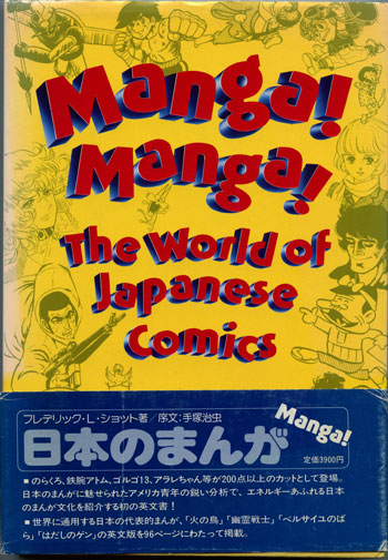 1983 edition of Manga! Manga! The World of Japanese Comics